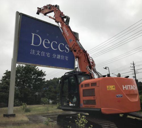 大型看板撤去工事【神奈川県横浜市】